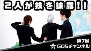 【GOALOUS5】GO5チャンネル 第7回