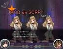 【Succubus Rhapsodia】MOD de SCRP! part24【ゆっくり実況】