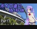 【パワプロ2018】ボイロ達の侍JAPAN Part7【VOICEROID実況】
