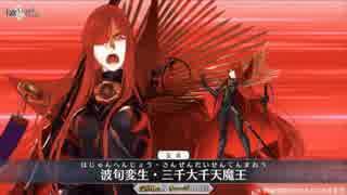 【FGO】魔王信長  宝具【Fate/Grand Order