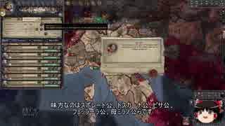 【Crusader Kings2】アレラーミチ家の歴史 Part30