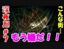 【訛りすぎゲーム実況】深夜廻 part.07【グリオとかつき】