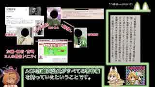 けもフレIPの著作権保有者がAGN(加藤英治