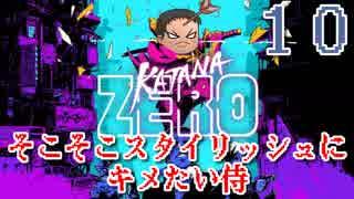 【KatanaZERO】そこそこスタイリッシュにキメたい侍10【ゆっくり】