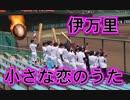 【気温36℃】伊万里の応援!!モンパチ「小さな恋のうた」!!高校野球佐賀大会!!