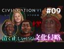 【Civ6GS】やる夫の清く正しい文化侵略 第09回【ゆっくり+CeVIO実況】
