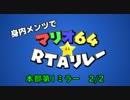 【本部第1ミラー】身内メンツでマリオ64☆RTAリレー【アーカイブ 2/2】