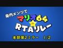 【本部第2ミラー】身内メンツでマリオ64☆RTAリレー【アーカイブ 1/2】