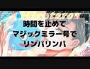【集大成】悪徳マッサージ師がマジックミラー号で時間を止めてリンパリンパしちゃう【女性向け】