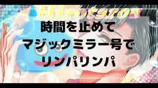 【集大成】悪徳マッサージ師がマジックミ