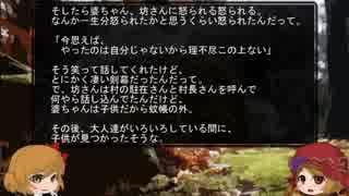 ゆっくり怪談 山怖321【礫ヶ沢の鬼礫】