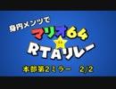 【本部第2ミラー】身内メンツでマリオ64☆RTAリレー【アーカイブ 2/2】