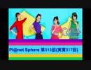 Pl@net Sphere第515回(実質517回) (19.5.22)