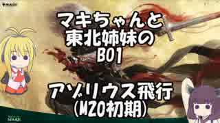 [MTGA]マキちゃんと東北姉妹のBO1 アゾリウス飛行(M20初期)
