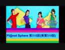 Pl@net Sphere第516回(実質518回) (19.5.29)