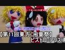 【第11回東方ニコ童祭】ビストロ=アリス(前編)