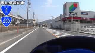 【バイク車載】国道250号線 その1(岡山~備前)