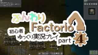 ふんわりFactorio初心者ゆっくり実況プレイpart4(後編)