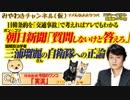 朝日新聞「質問してないけど答えろ」三浦瑠麗の自衛隊へのド正論|みやわきチャンネル(仮)#501Restart359