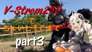 【ボイロ車載】V-Strom250でちょいとそこまで Part3