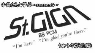 [ゆっくり解説]小鳥さんと学ぶ~season2~part1 セントギガ(前編)