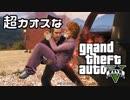 【GTA5】 (2年半ぶりに)超カオスなGTAⅤ Part15 【ゆっくり...