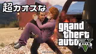 【GTA5】 (2年半ぶりに)超カオスなGTAⅤ Part15 【ゆっくり実況】