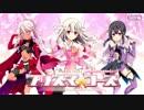 【Fate/Grand Order】魔法少女紀行 ~プリズマ☆コーズ~ -Re-install- epilog Part.01
