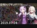 日刊トップテン!VOCALOID&something【日刊ぼかさん2019.07.04】