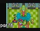 マリオ&ルイージRPG実況 part8【ノンケ冒険記☆HP1最低レベルの緑と共に多重縛り】