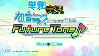 【楽しく実況!】初音ミク Project DIVA Future Tone DX【単発】