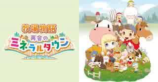 Nintendo Switch新作『牧場物語 再会のミ