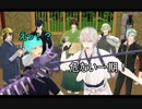 【MMD刀剣乱舞】ゴーゴー室内戦