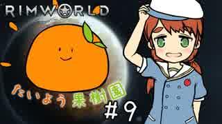 【RimWorld】たいよう果樹園 第九話【オリキャラ】