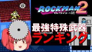 #2 ロックマン 最強特殊武器ランキング ロックマン2編