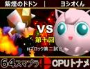 【第十回】64スマブラCPUトナメ実況【Hブロック第二試合】