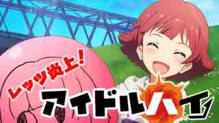 レッツ炎上!アイドル・ハイ!!part12【宇宙人篇】