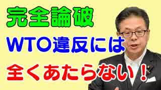 【韓国】世耕弘成経済産業大臣が韓国のWTO提訴検討を完全論破!
