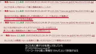 けもフレ内部告発者に粘着していた業者IP:123.216.*(ocn.ne.jp)「バーコードから住所を読み込んだ」【珍説】
