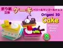 【折り紙】立体☆ケーキ(音声解説)