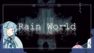 あおたかRainWorld