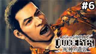 【実況】JUDGE EYES:死神の遺言 実況風プレイ part6