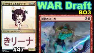【MTGA】レアが苦手な東北きリーナ47【WAR ドラフト】