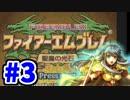 【実況】ファイアーエムブレム 聖魔の光石でたわむれる エイリーク編 Part3