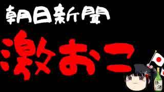 いよいよ遺憾砲以外のものを発射した日本。キレる朝日新聞。