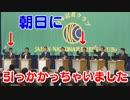 【女性天皇問題】朝日の質問に見事引っかかった党首たち。この国ヤバイ