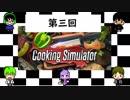 【4人で】料理が得意なフレンズたちの【Cooking Simulator】第3回