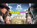 【R6S】特殊部隊 ARIA part13 【CeVIO実況】