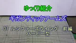 ゆっくり紹介 ギガンティックアームス 07 ルシファーズウイング前編 ハーピー型