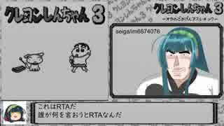GBクレヨンしんちゃん3-100%RTA解説[0:18:51]